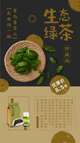 生态绿茶饮品优惠茶叶
