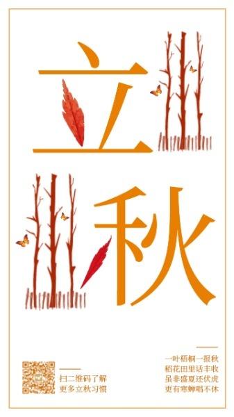 农历二十四节气立秋