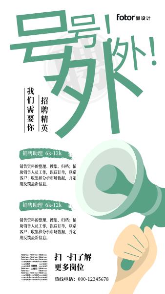 绿色简约销售招聘手机海报模板