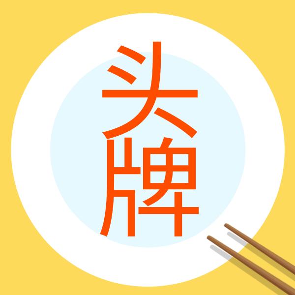 黄色盘子头牌简约公众号封面小图模板