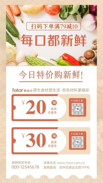 新鲜果蔬满减促销活动手机海报模板