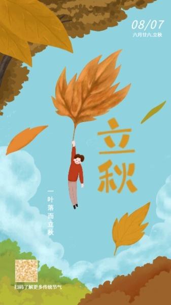 传统节气立秋