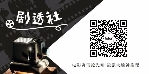 电影资讯剧透社