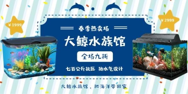 家庭生态水族馆