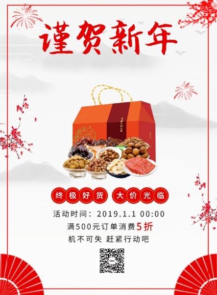 零食干果新年促销活动