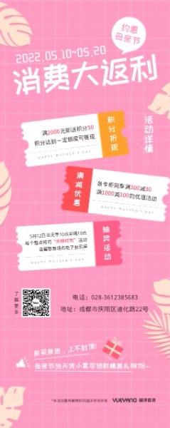 粉色卡通母亲节返利活动