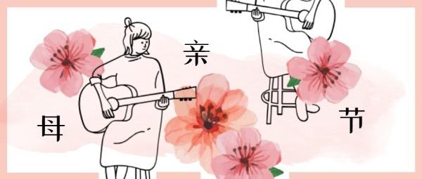 母亲节花朵