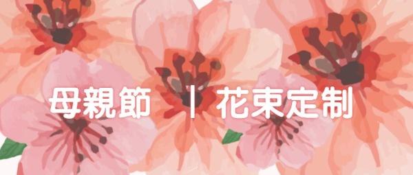 母亲节花束定制