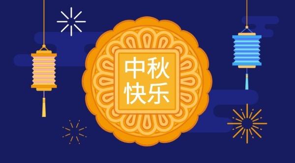 中秋节创意月饼