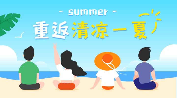 夏季海报旅行