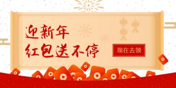 迎接新年领取红包