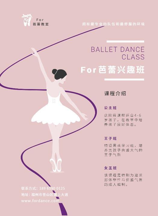 芭蕾舞星期爱好培训班