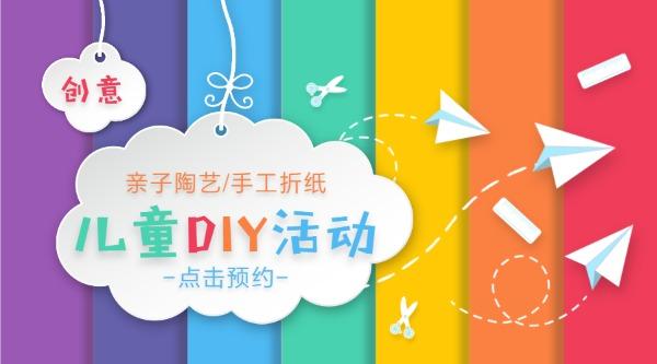 儿童节亲子DIY活动