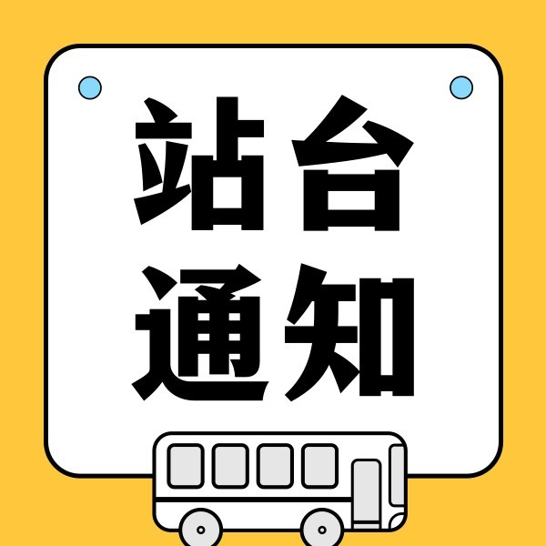 黄色站牌站台通知插画公众号封面小图模板
