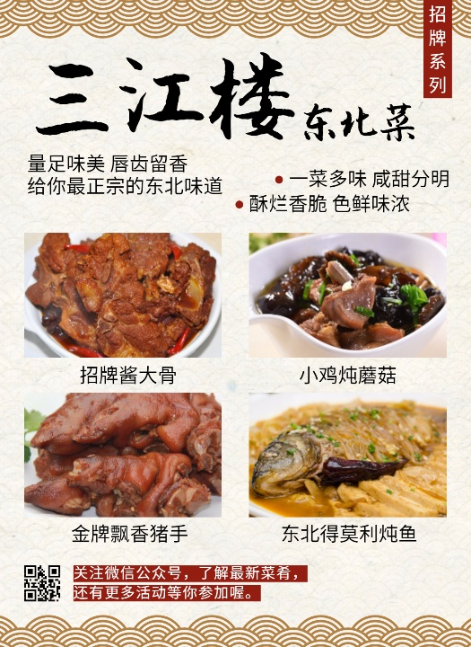 三江楼东北招牌菜