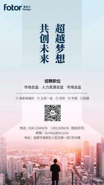 简约商务房地产企业招聘手机海报模板