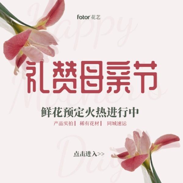 母亲节礼品甄选打折鲜花