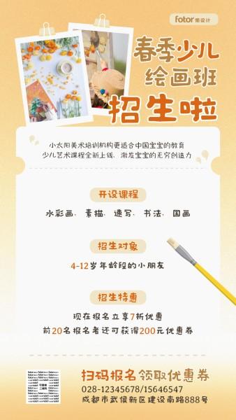 橙色卡通春季少儿绘画培训手机海报模板