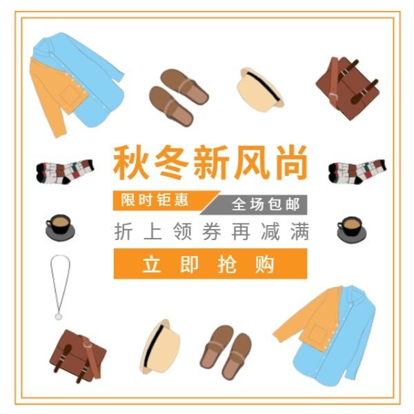 鞋服包饰秋冬新品