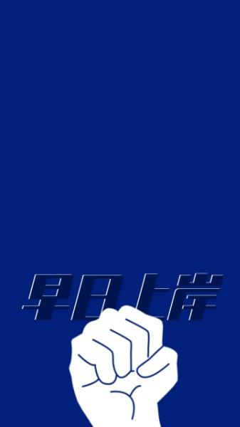 蓝色激励鼓励志鼓舞加油学习拳头