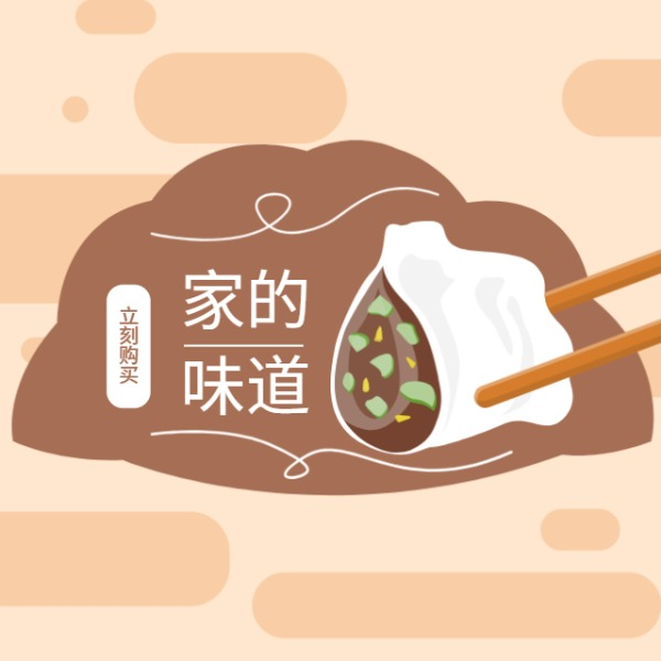 美食饺子立即抢购