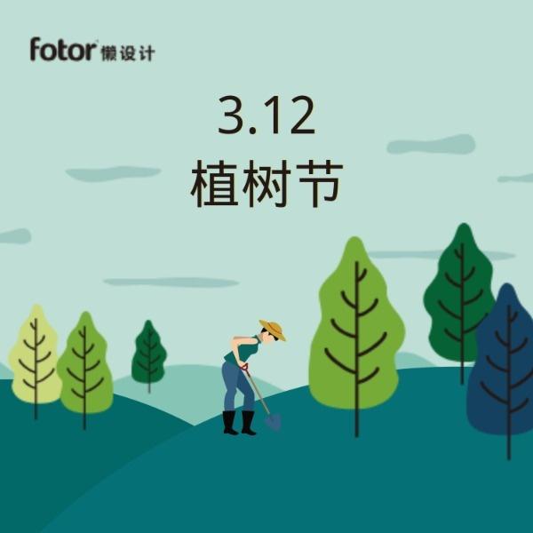 312植树节绿色环保