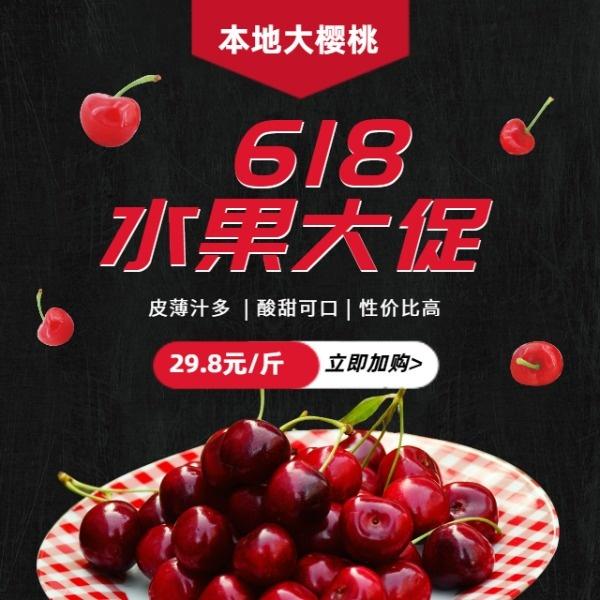 618电商促销折扣优惠水果