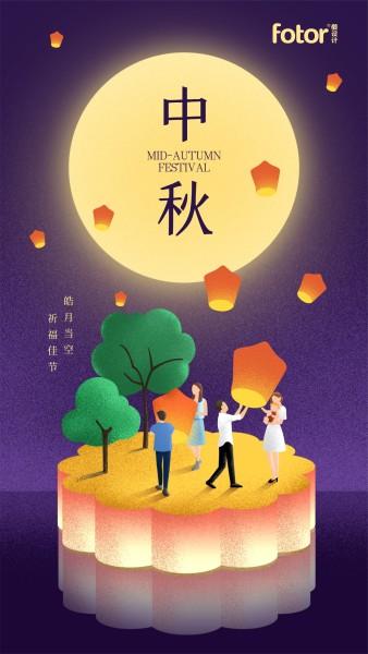 紫色手绘插画中秋节放天灯手机海报模板