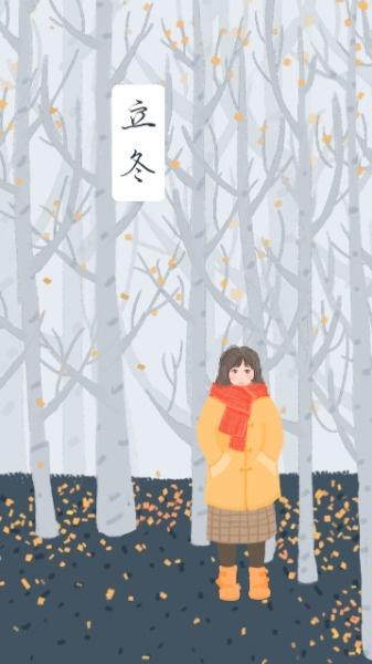 立冬二十四节气