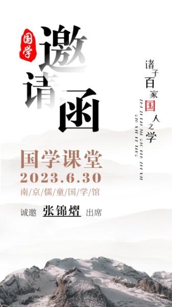 中国风国学讲座课堂