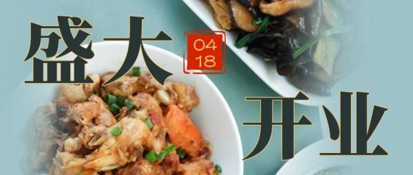 青绿色现代餐馆盛大开业公众号封面大图模板