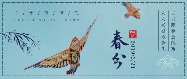 传统文化24节气春分