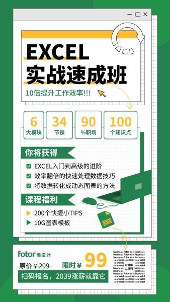 绿色现代excel技能提升课程手机海报模板