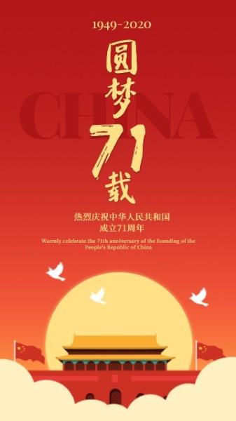 国庆节祝福插画