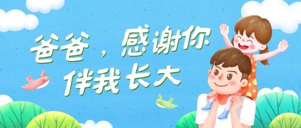 父亲节手绘插画蓝色温馨可爱公众号封面大图模板