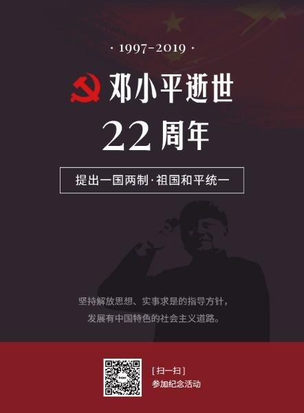 邓小平逝世22周年纪念日
