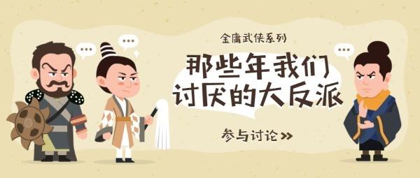 金庸武侠影视剧反派