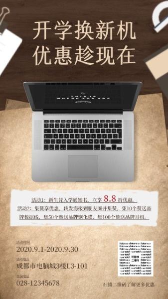 棕色复古开学季换新机数码电子产品促销