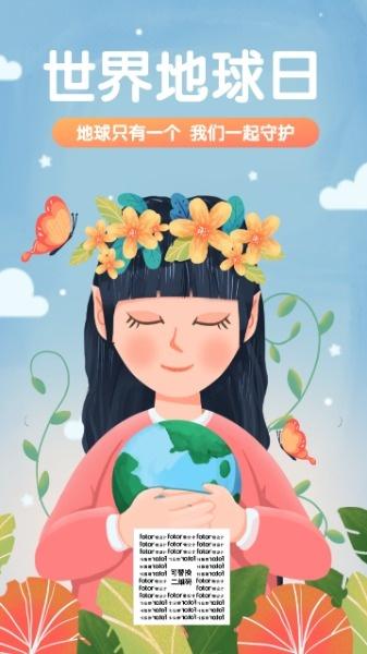 插画手绘女孩世界地球日
