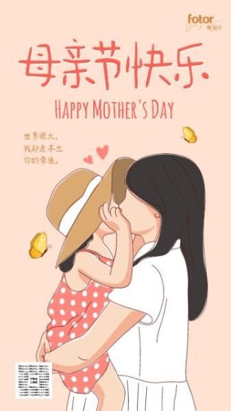 母亲节快乐粉色温馨母女插画