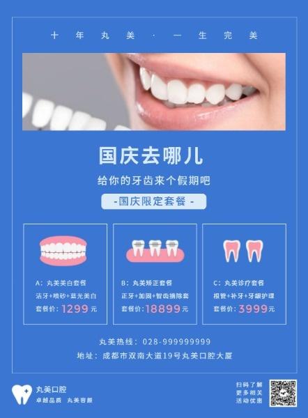 牙科诊所周年庆典活动