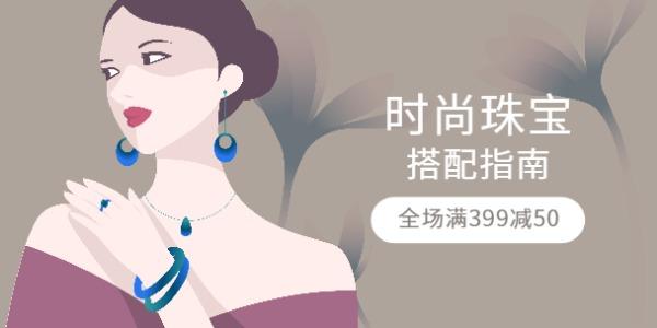 时尚珠宝满减促销活动
