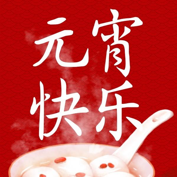 红色氛围元宵节祝福公众号封面小图模板