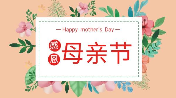 母亲节快乐手绘花草