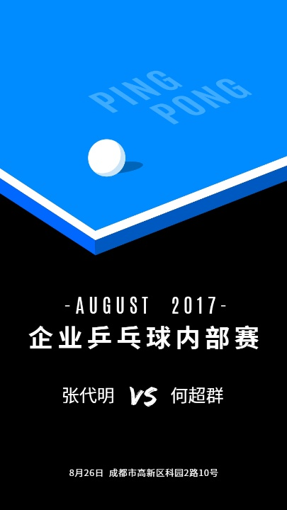 乒乓球比赛宣传