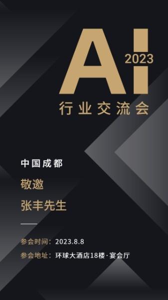 黑色渐变AI交流会
