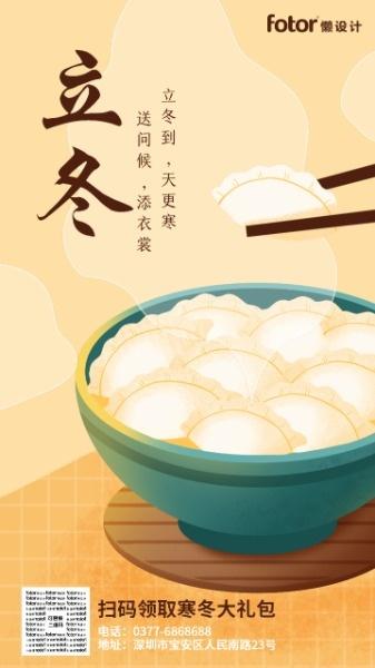二十四节气立冬吃饺子传统手绘插画