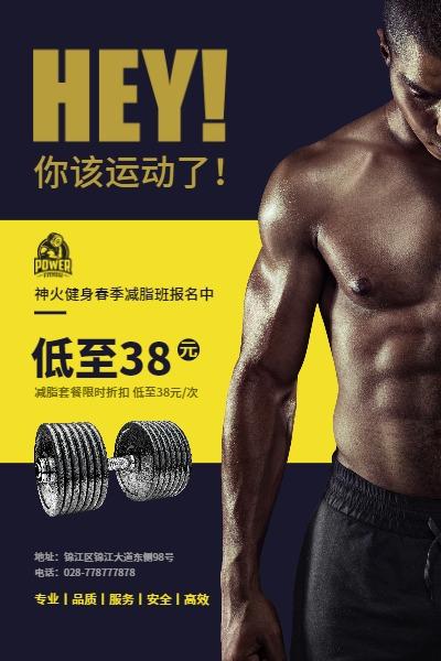健身锻炼培训