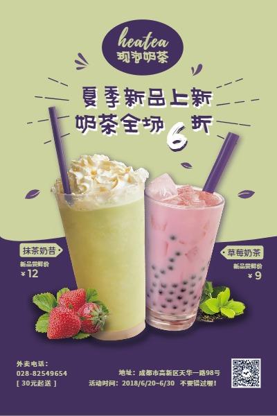 饮品奶茶冰激凌店宣传