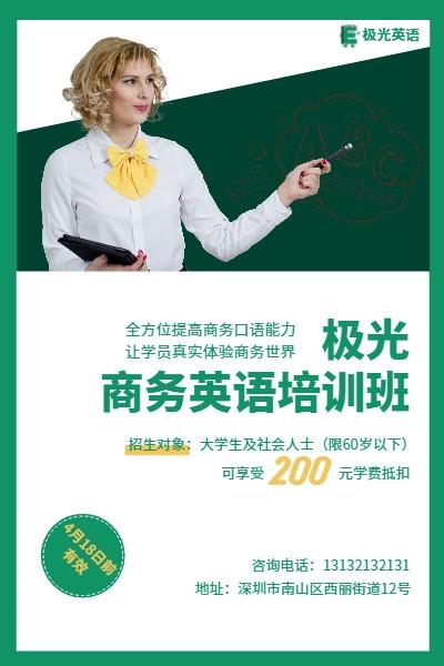 商务英语培训教育